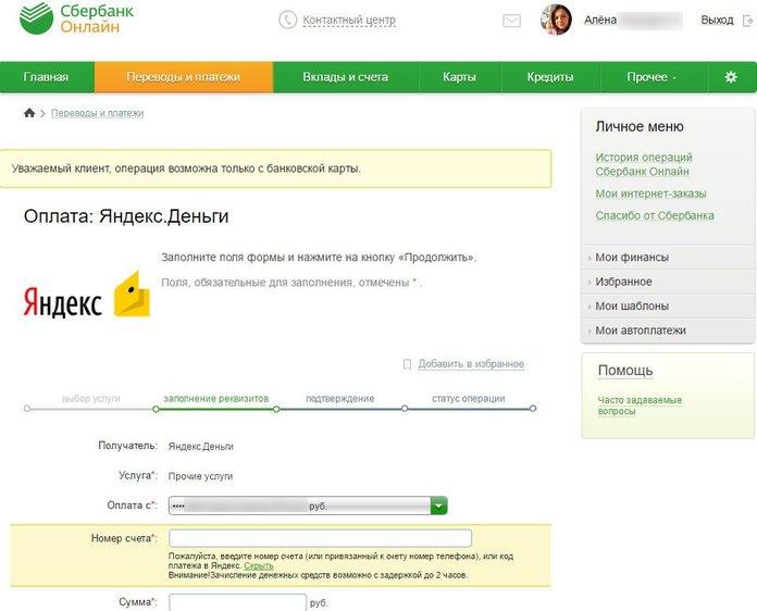 Инструкция по переводу денег со Сбербанка на Яндекс