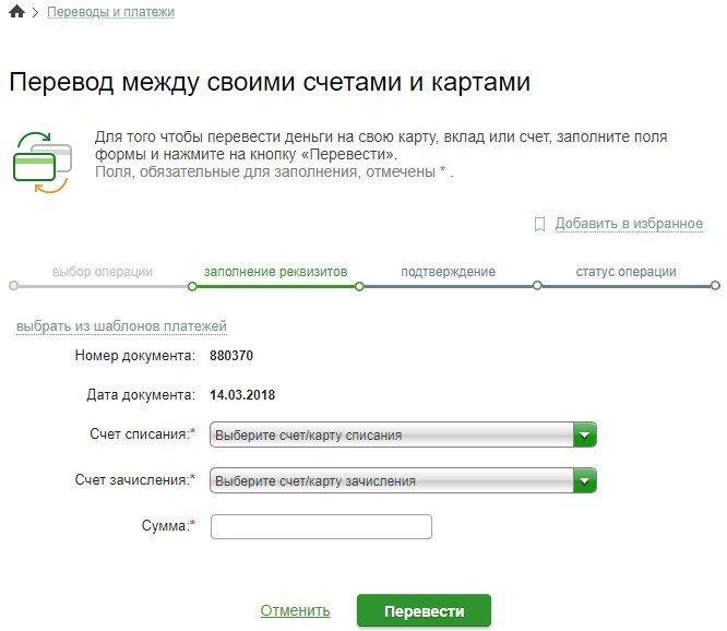 Форма для перевода денег с одной карты Сбербанка на другую