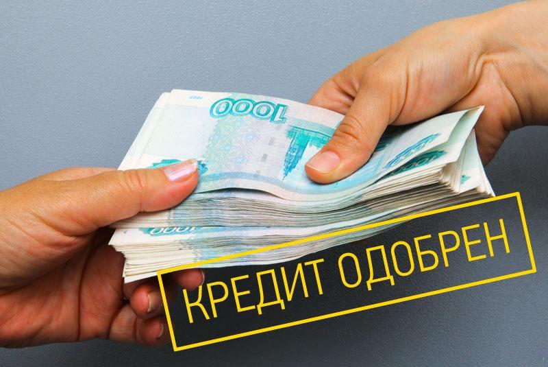 Получить кредит по паспорту в банке ооо мкк экспресс кредит г иркутск