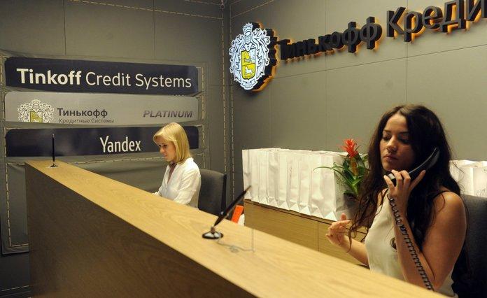 Способы погашения кредита в банке Тинькофф