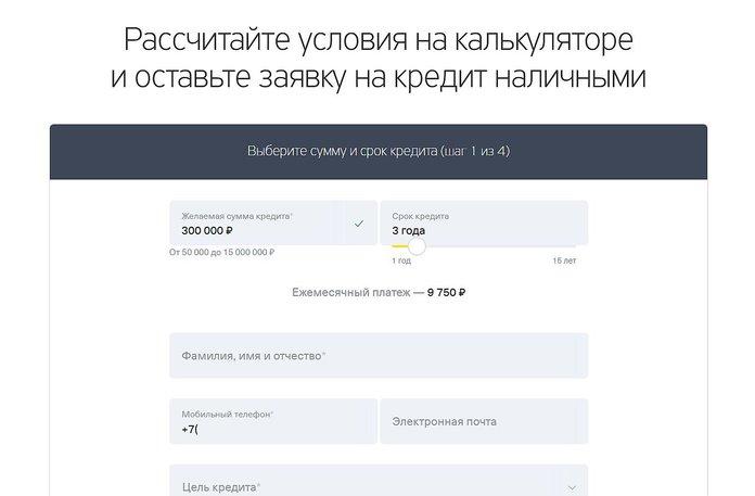 Калькулятор для расчета кредита Тинькофф