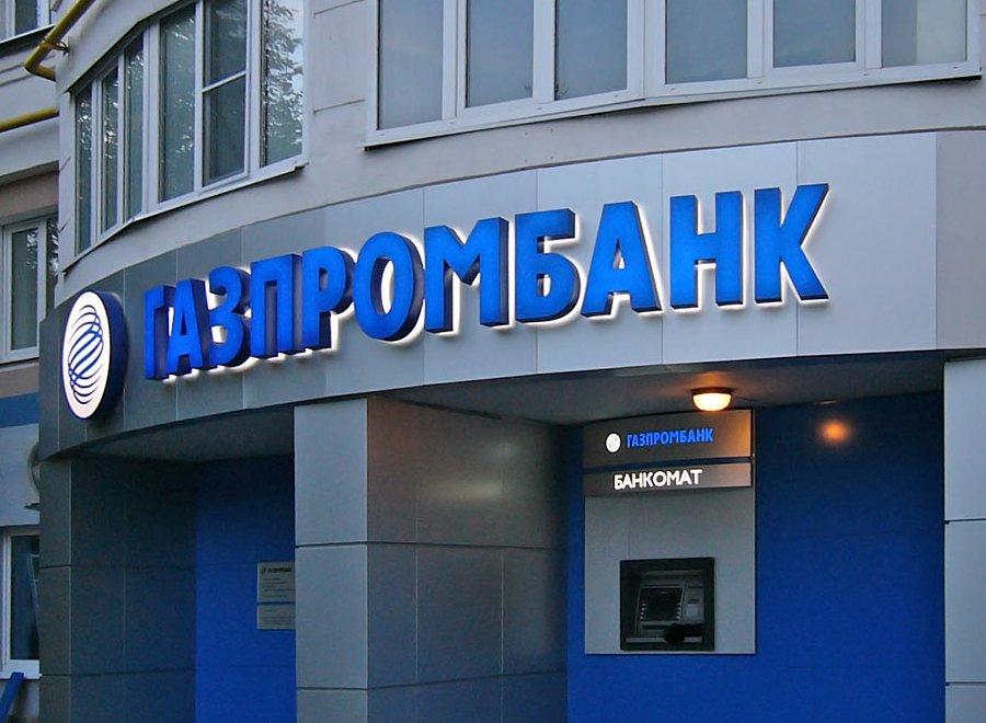 газпромбанк кредит наличными онлайн 2019