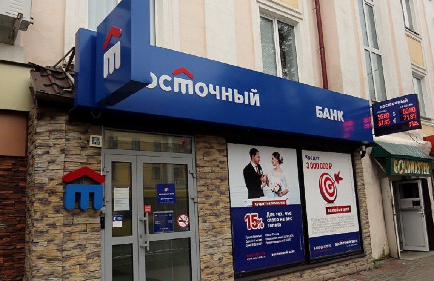 Потребительский кредит (наличными) в банке Восточный