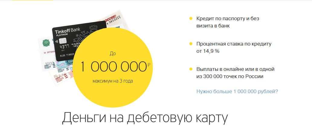 Потребительский кредит онлайн заявка в банке тинькофф взял кредит в 16 млн рублей
