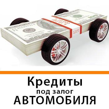 Кредит под залог автомобиля онлайн в каком банки можно взять кредит