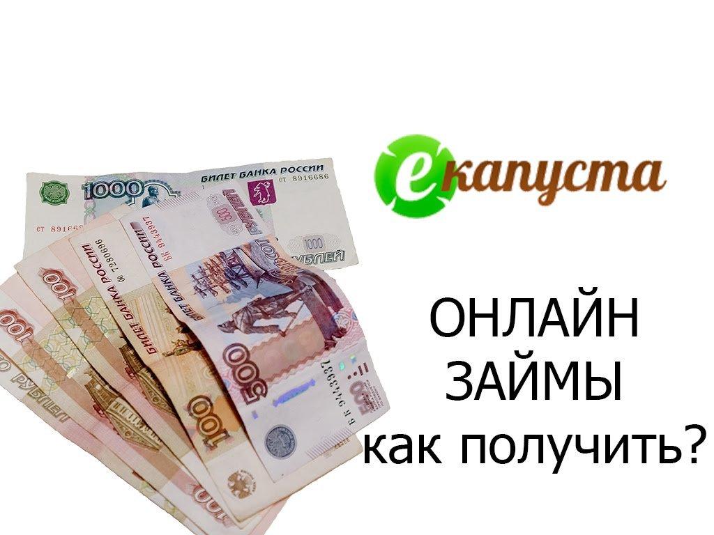 Получить займы по паспорту через систему Контакт