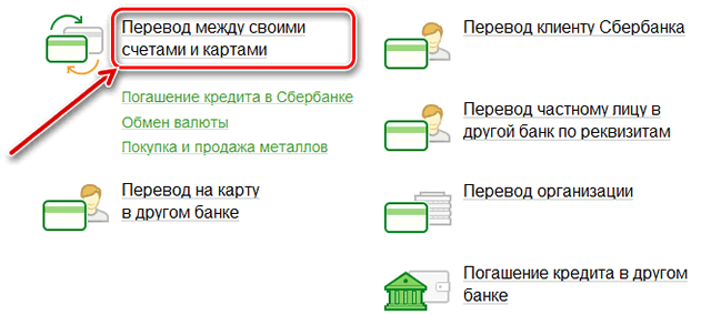Перевод между своими счетами в Сбербанк онлайн
