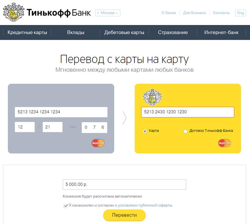 рефинансирование кредита банке физическому