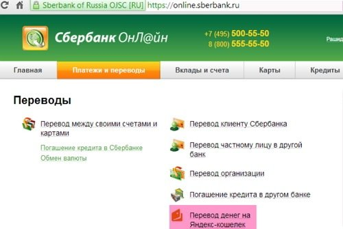 как перевести деньги с кредитной карты сбербанка на яндекс деньги через сбербанк онлайн