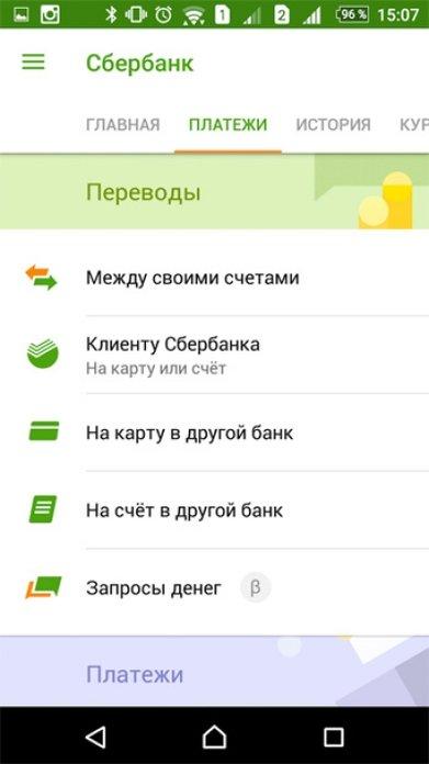 меню переводы в Мобильном приложении Сбербанка