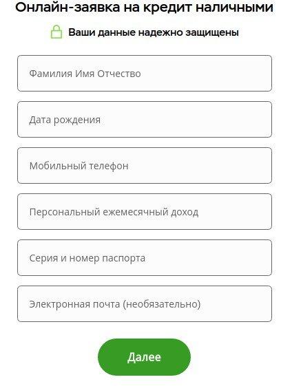 Онлайн-заявка на кредит наличными в Хоум банке