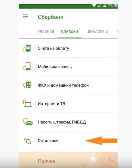 """Меню """"Платежи"""" ы мобильном приложении Сбербанка"""