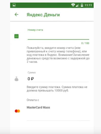 Перевод на Яндекс через приложение Сбербанка