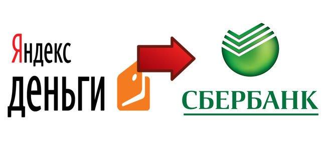 Как перевести деньги с Яндекс Деньги на карту Сбербанка: какая комиссия, без комиссии, сколько идут деньги, как вернуть деньги