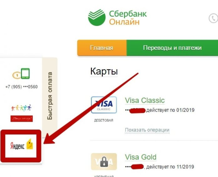Перевод денег через Сбербанк Онлайн на кошелек Яндекс