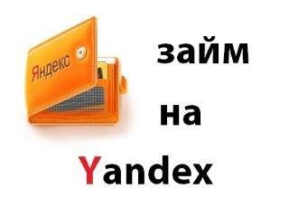 Мфо дающие займ на яндекс деньги онлайн займ мгновенно 100