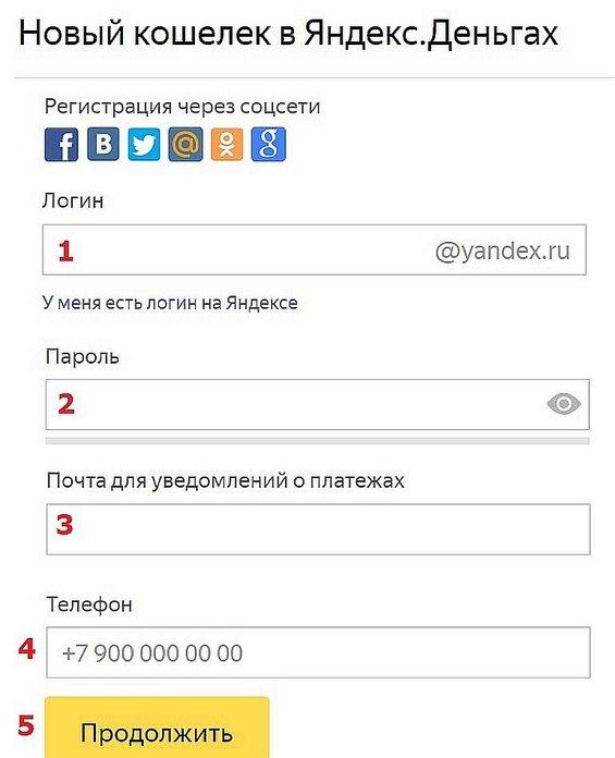 Как зарегистрировать Яндекс кошелек?