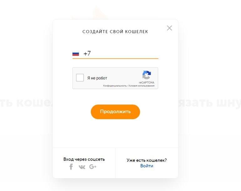 Регистрация в Киви кошельке