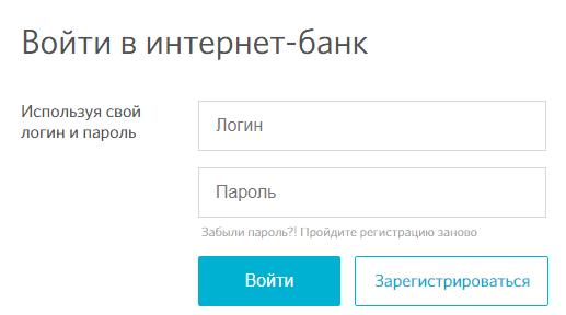Как войти в личный кабинет Интернет-банка «Открытие»?