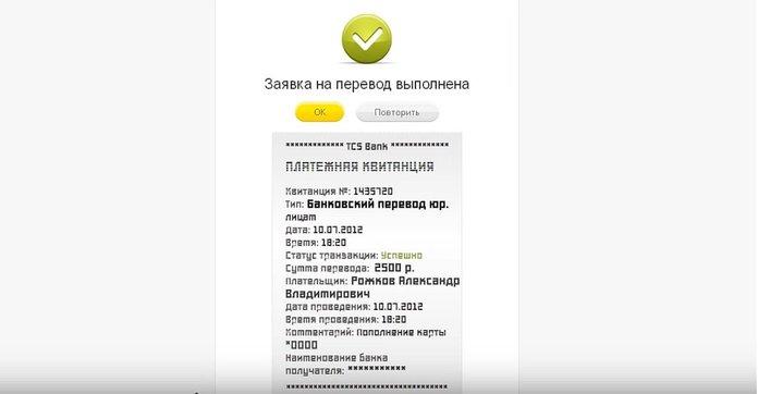Квитанция об оплате в личном кабинете Тинькофф