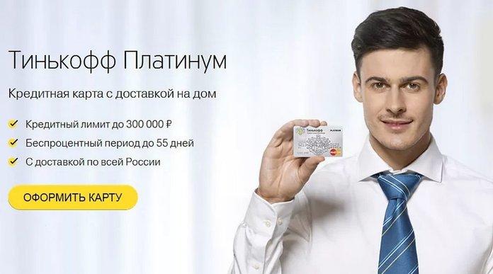 Преимущества кредитной карты Тинькофф