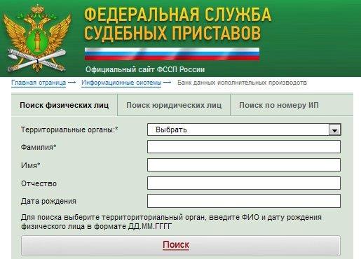узнать долги по кредитам онлайн бесплатно