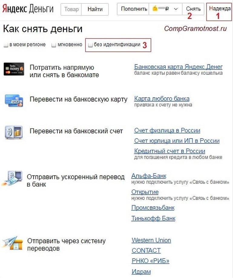 Как снять деньги с Яндекс кошелька?