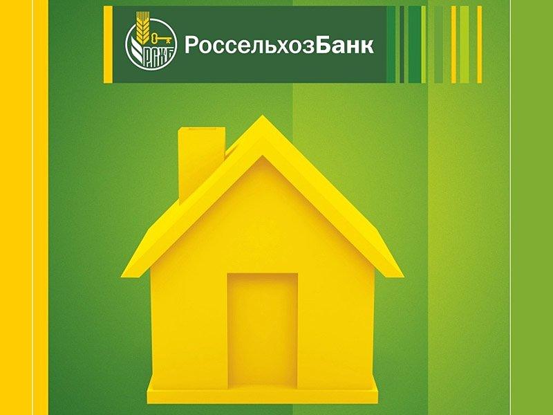Как можно взять ипотеку в россельхозбанке кредит наличными ессентуки