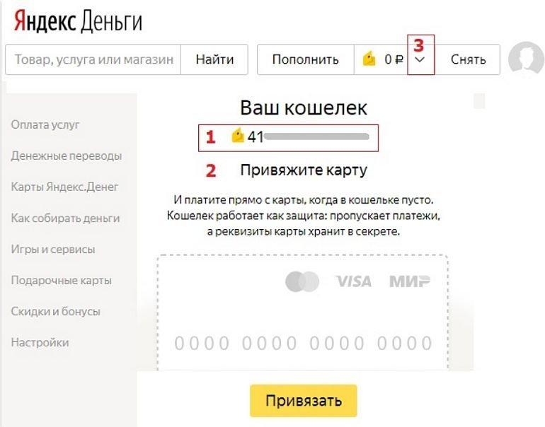 Как пополнить кошелек Яндекс Деньги?
