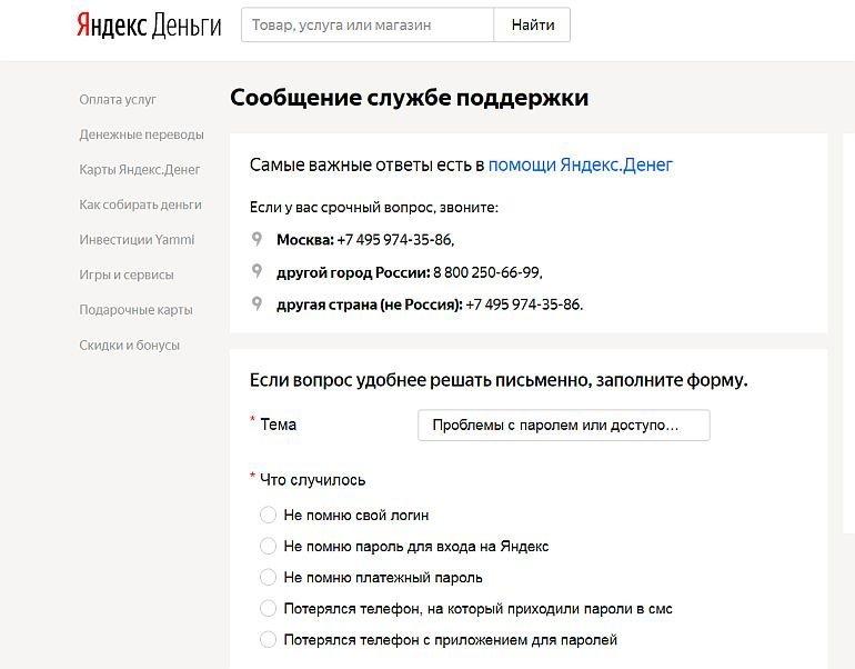 Как обратиться в службу поддержки Яндекс?