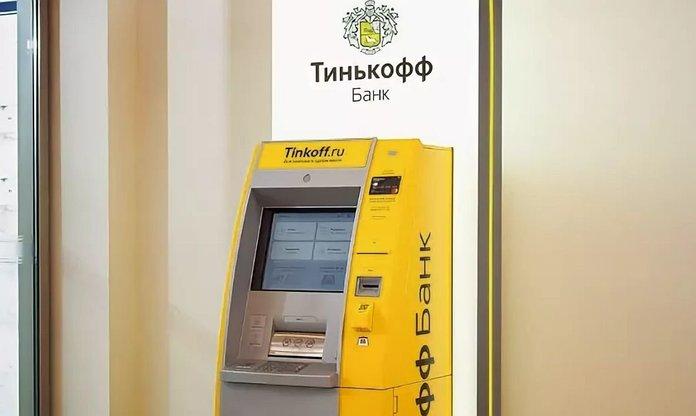 Обналичивание денег с карты Тинькофф