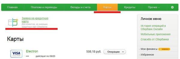 кредитная карта сельхозбанк онлайн заявка