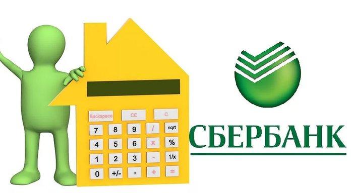 Требования к рефинансируемым кредитам в Сбербанке