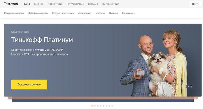 Тинькофф интернет-банкинг