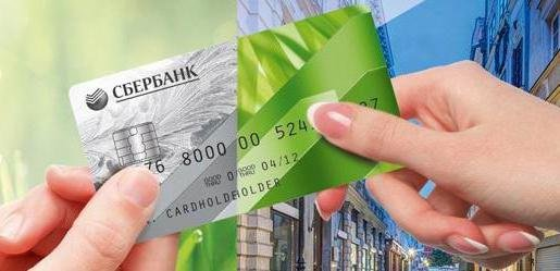 Кредитный карта сбербанка 50 процентов заявка