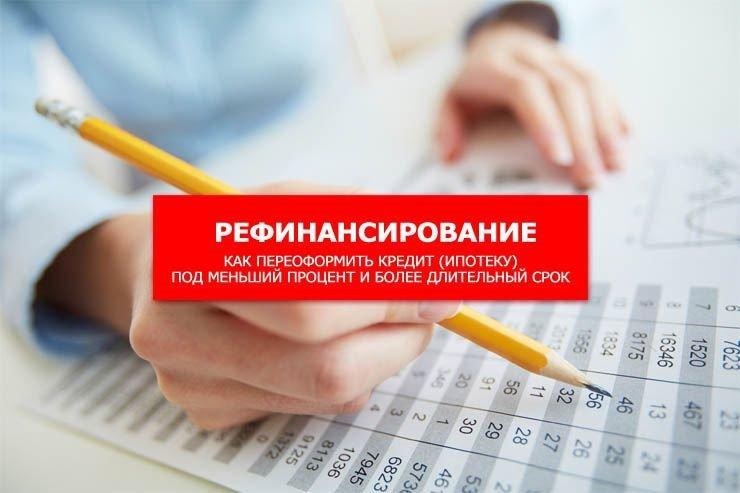 Реструктуризация кредита ипотеки