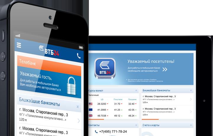 банки втб 24 онлайн ренессанс кредит перово