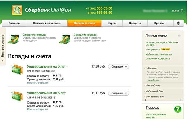 сбербанк официальный сайт москва вкладыгде лучше брать кредитную карту отзывы