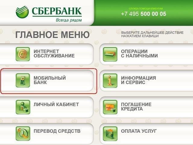 Как подключить Мобильный банк через банкомат Сбербанка