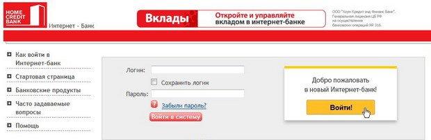 уралсиббанк ру официальный кредит