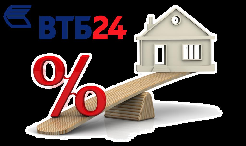 Какой процент у ипотеки в втб 24