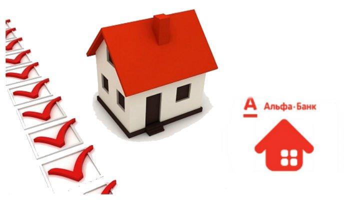 альфа банк онлайн заявка на ипотеку оформить