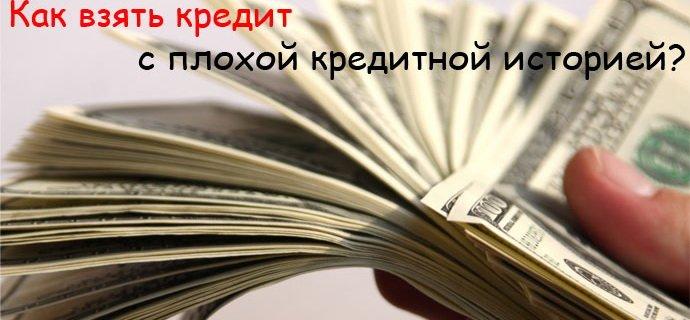заявка на банки кредит взять
