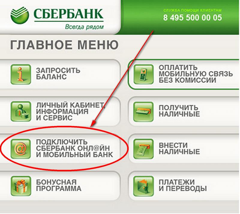 сбербанк онлайн кредит телефон 3gp