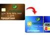 Перевод с кредитной карты Сбербанка на дебетовую: комиссия, лимит