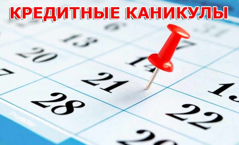 миг кредит отсрочка платежа в случае как узнать на кого зарегистрирован автомобиль по гос номеру бесплатно в казахстане