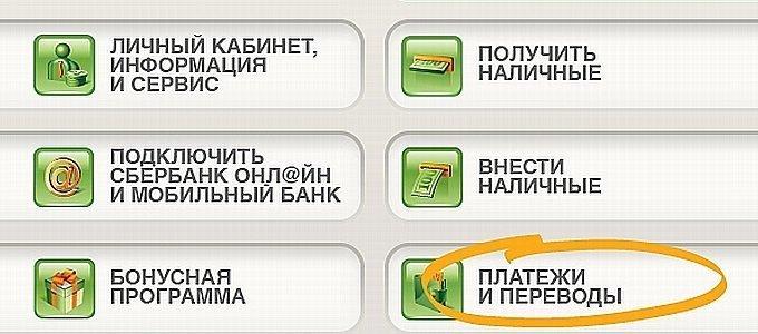 Как перевести деньги с карты Сбербанка через банкомат?