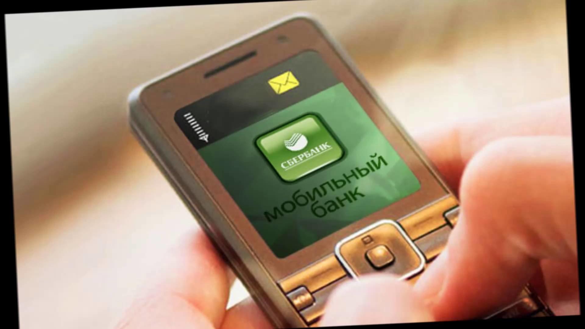 Как установить мобильный банк на телефоне?