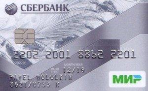Какой самый выгодный кредит вСбербанке