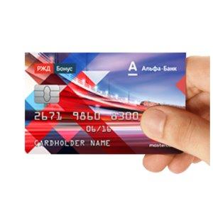 кредитная карта от Альфа банка РЖД